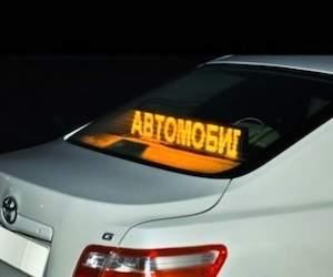 svetodiodnye_avtomobilnye_stroki